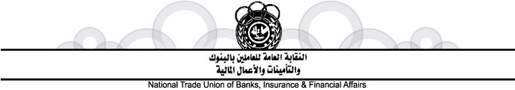 National Trade Union of Banks, Insurance and Financial Affairs